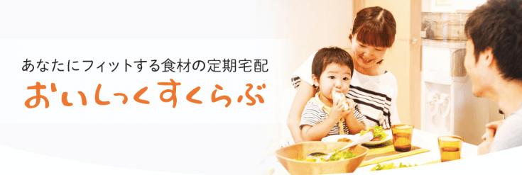 オイシックス・おいしいものセレクトコースの口コミ・内容・値段・送料5