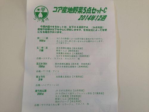 野菜宅配の生活クラブの説明書
