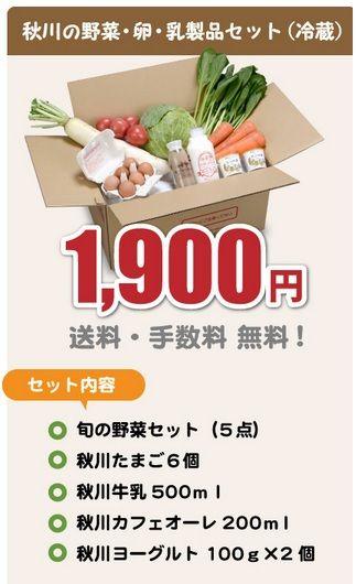 秋川の野菜・卵・乳製品セット