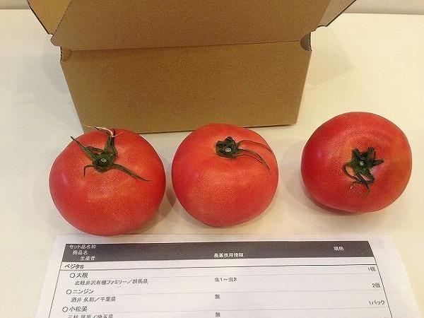 ベジタSセットのトマト