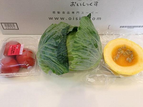 オーガニック緑黄力野菜~おいしっくすくらぶ