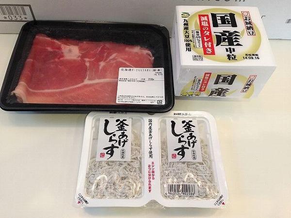 おいしっくすの肉や魚