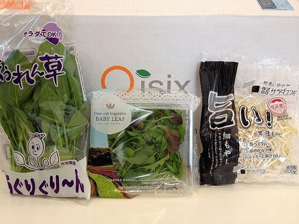 Oisixの葉物野菜
