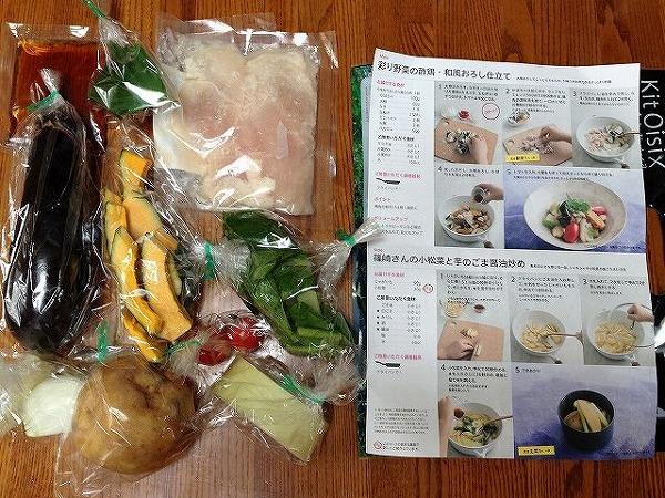 彩り野菜の酢鳥・和風おろし仕立てのレシピと食材