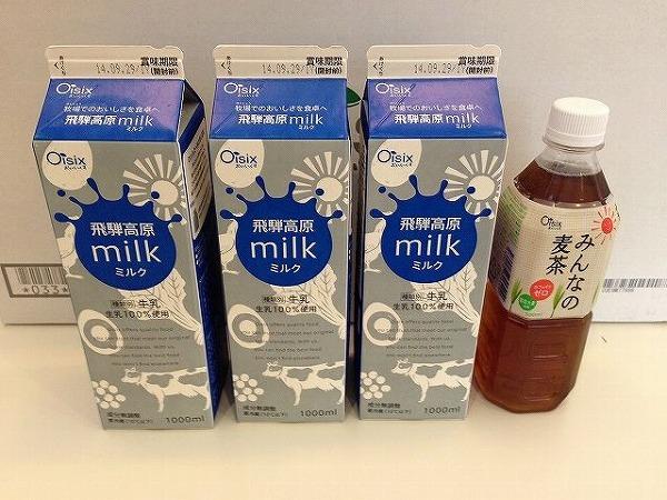 牛乳飲み放題サービス~おいしっくすくらぶ