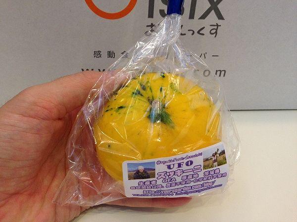 UFOズッキーニ~有機野菜のOisix