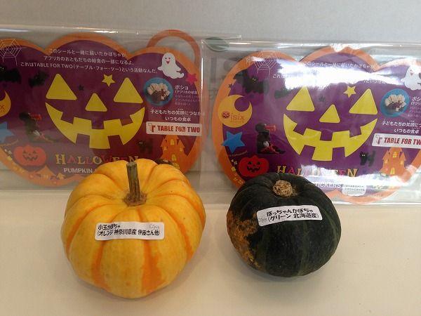 オイシックスのハロウィン用坊ちゃんかぼちゃ