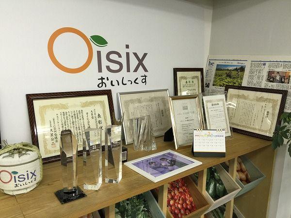 Oisixの賞状、トロフィー