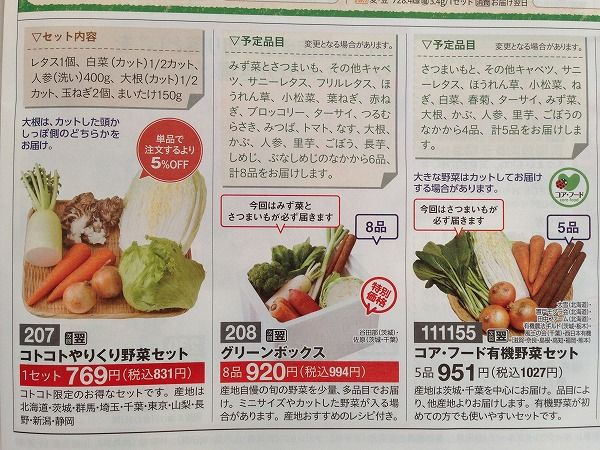 パルシステムの野菜セットのパンフレット~野菜宅配まとめ