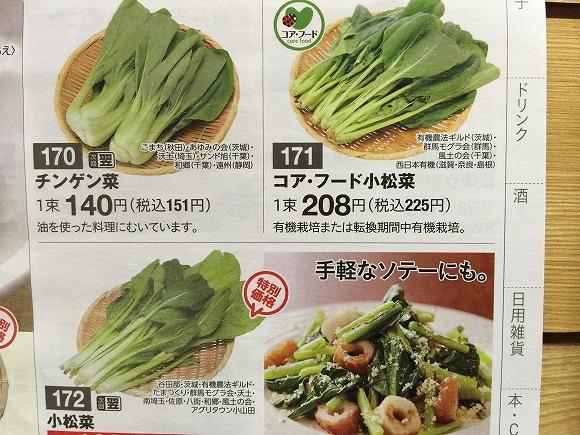 パルシステムの葉物野菜