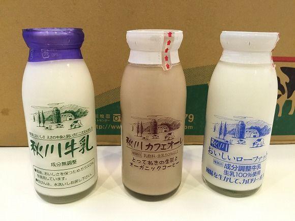 秋川牛乳バラエティーセット