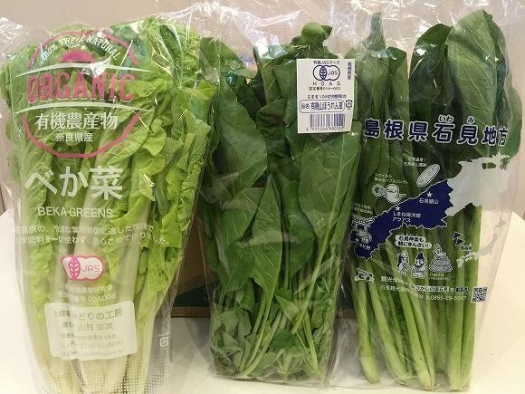 安心野菜Mセット(葉物野菜)