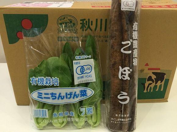 ごぼう・小松菜(秋川牧園の安心野菜)