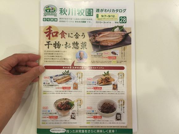 週替りカタログ(秋川牧園)