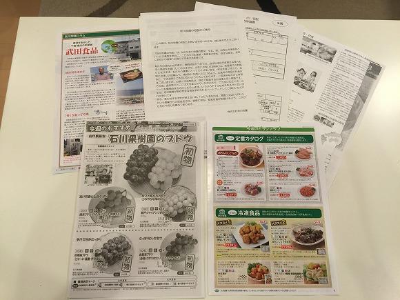 秋川牧園のパンフレット一式