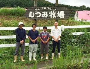 秋川牧園むつみ牧場