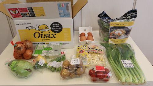 オイシックスの野菜