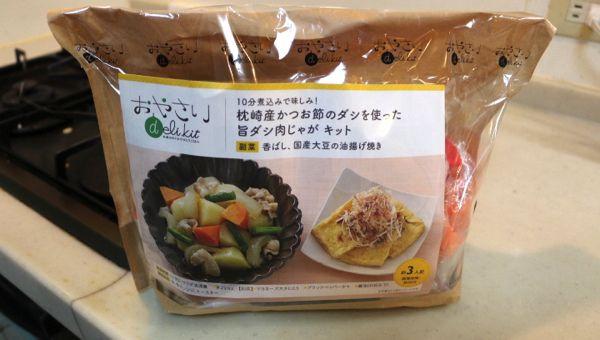 お野菜デリキット(肉じゃが)