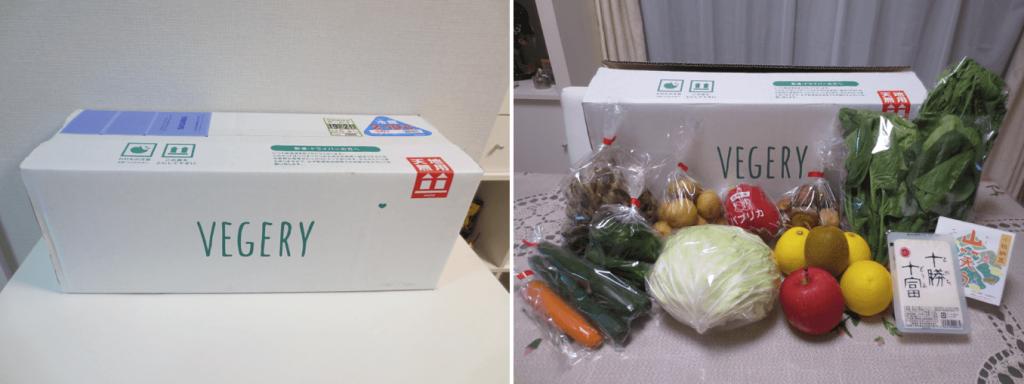 野菜宅配比較ランキング・ベジリー口コミ