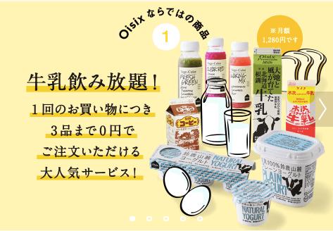 オイシックスの口コミ・評判・メリット・デメリット・牛乳飲み放題