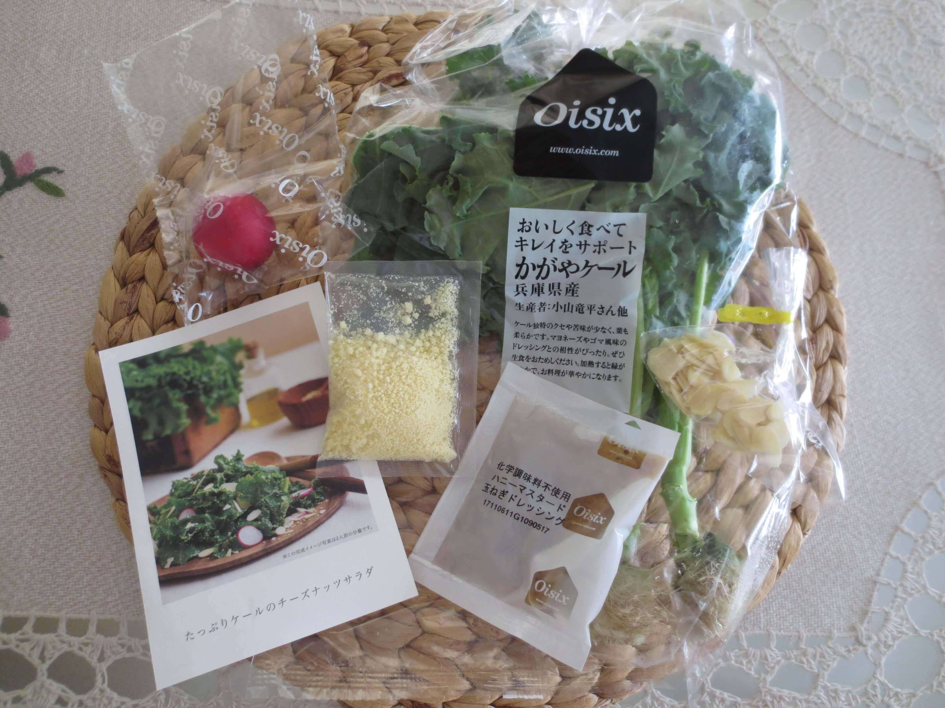 おいしっくす宅配野菜お試しセット8