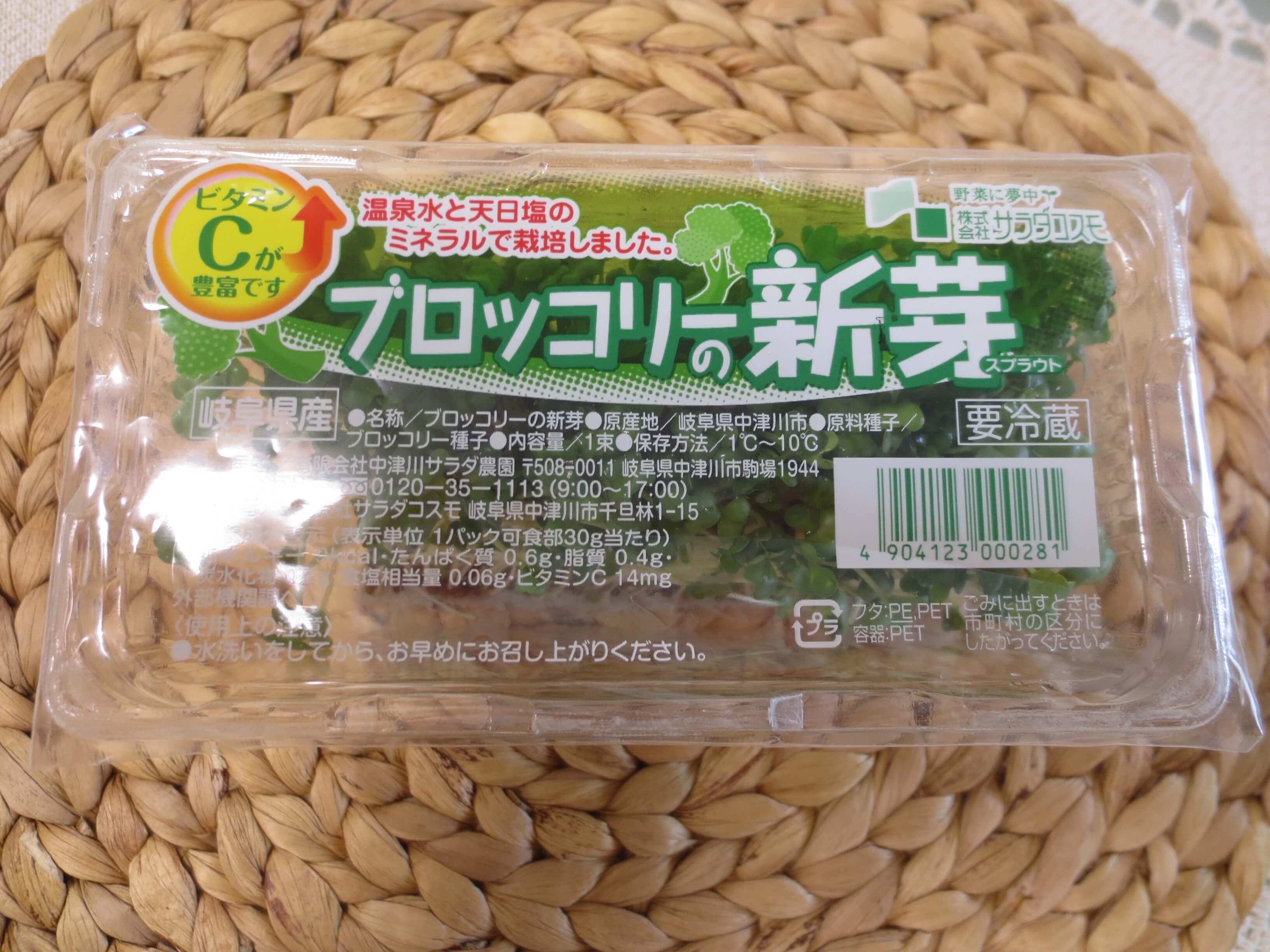 おいしっくす宅配野菜お試しセット61