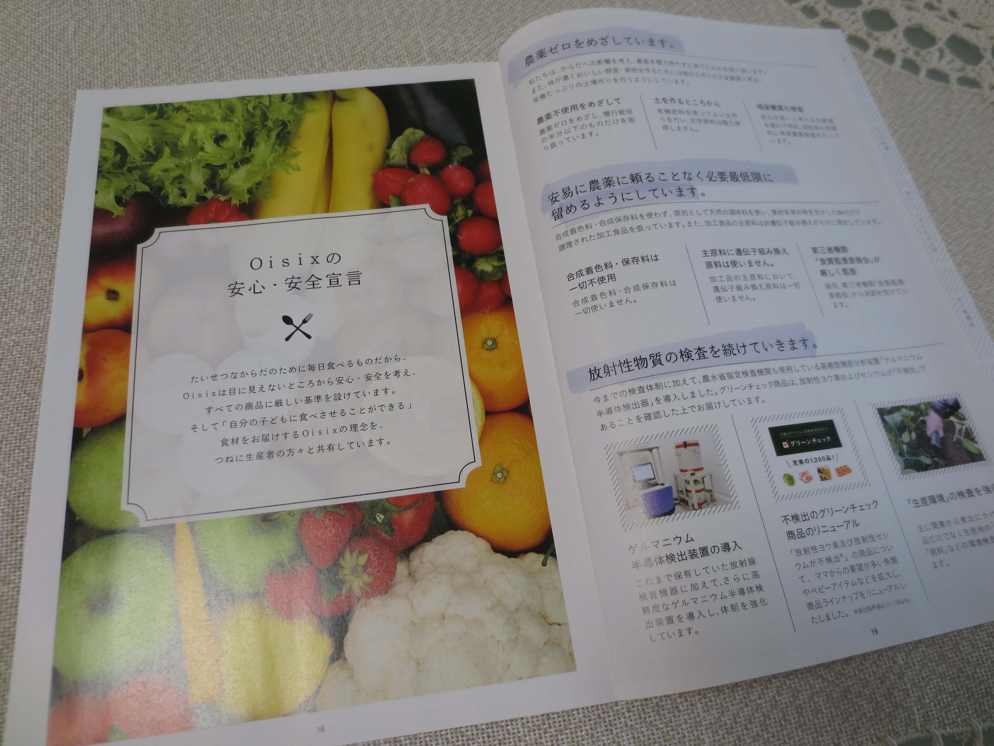 おいしっくす宅配野菜お試しセット67
