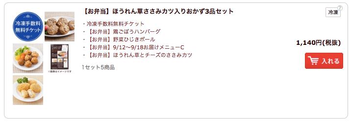 オイシックスの口コミ・評判・メリット・デメリット・お弁当コース