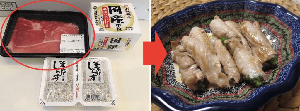 オイシックス・口コミ評判・メリットデメリット10