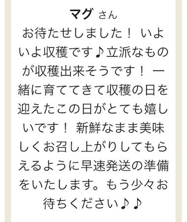 楽天ラグリ口コミ・評判108