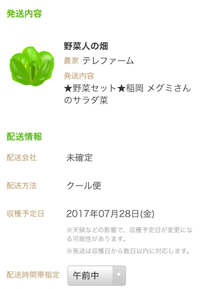 楽天ラグリ口コミ・評判112