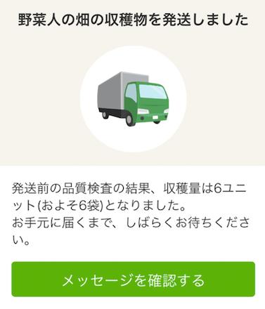 楽天ラグリ口コミ・評判110