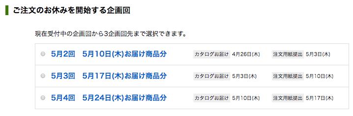 パルシステムの口コミ・評判・メリットデメリット2