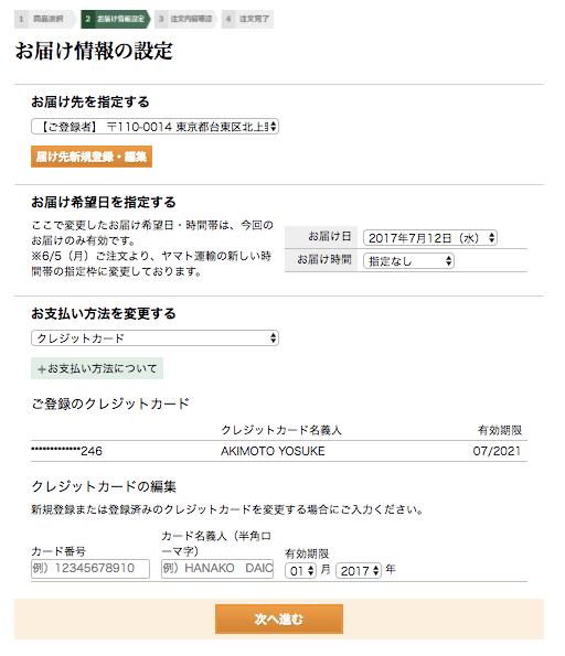 大地宅配メリットデメリット・評判59