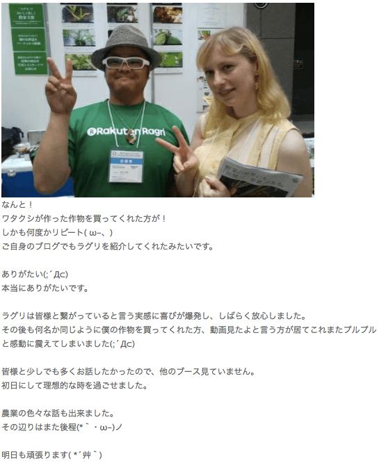 楽天ラグリ生産者インタビュー21