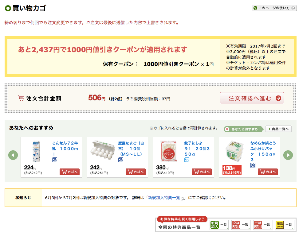 パルシステムメリットデメリット・評判23