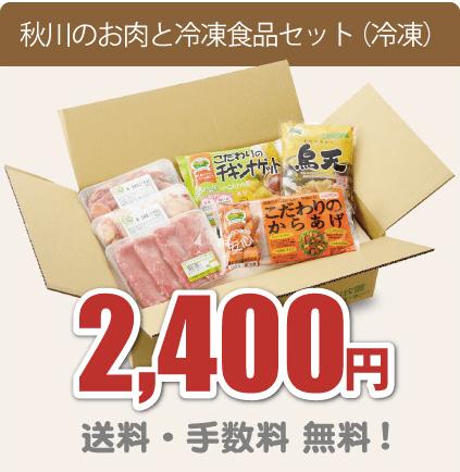 秋川牧園の口コミ・評判・メリットとデメリット2
