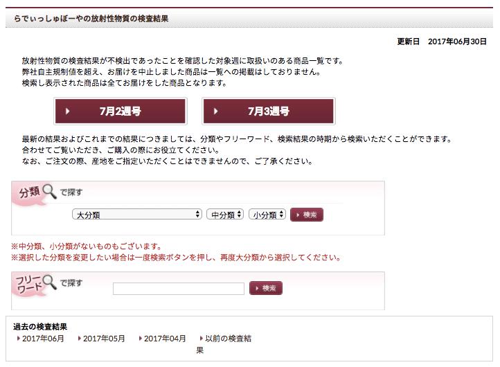 らでぃっしゅぼーやメリットデメリット・評判13