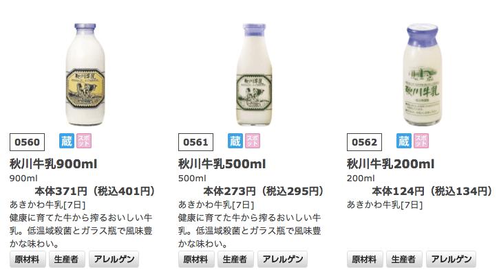 秋川牧園メリットデメリット・評判64