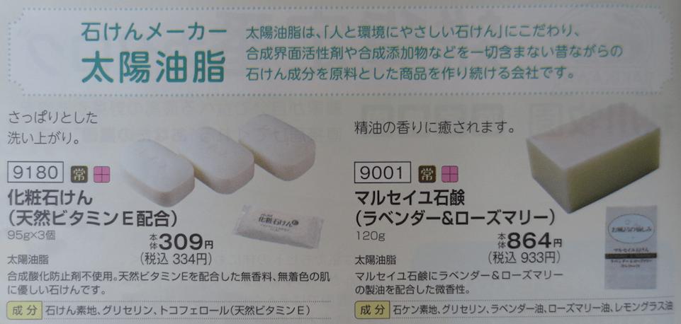 秋川牧園メリットデメリット・評判80