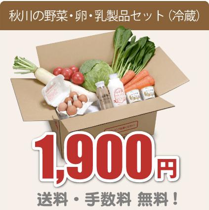 秋川牧園の口コミ・評判・メリットとデメリット1