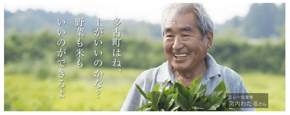 無農薬野菜のミレーメリットデメリット・評判14