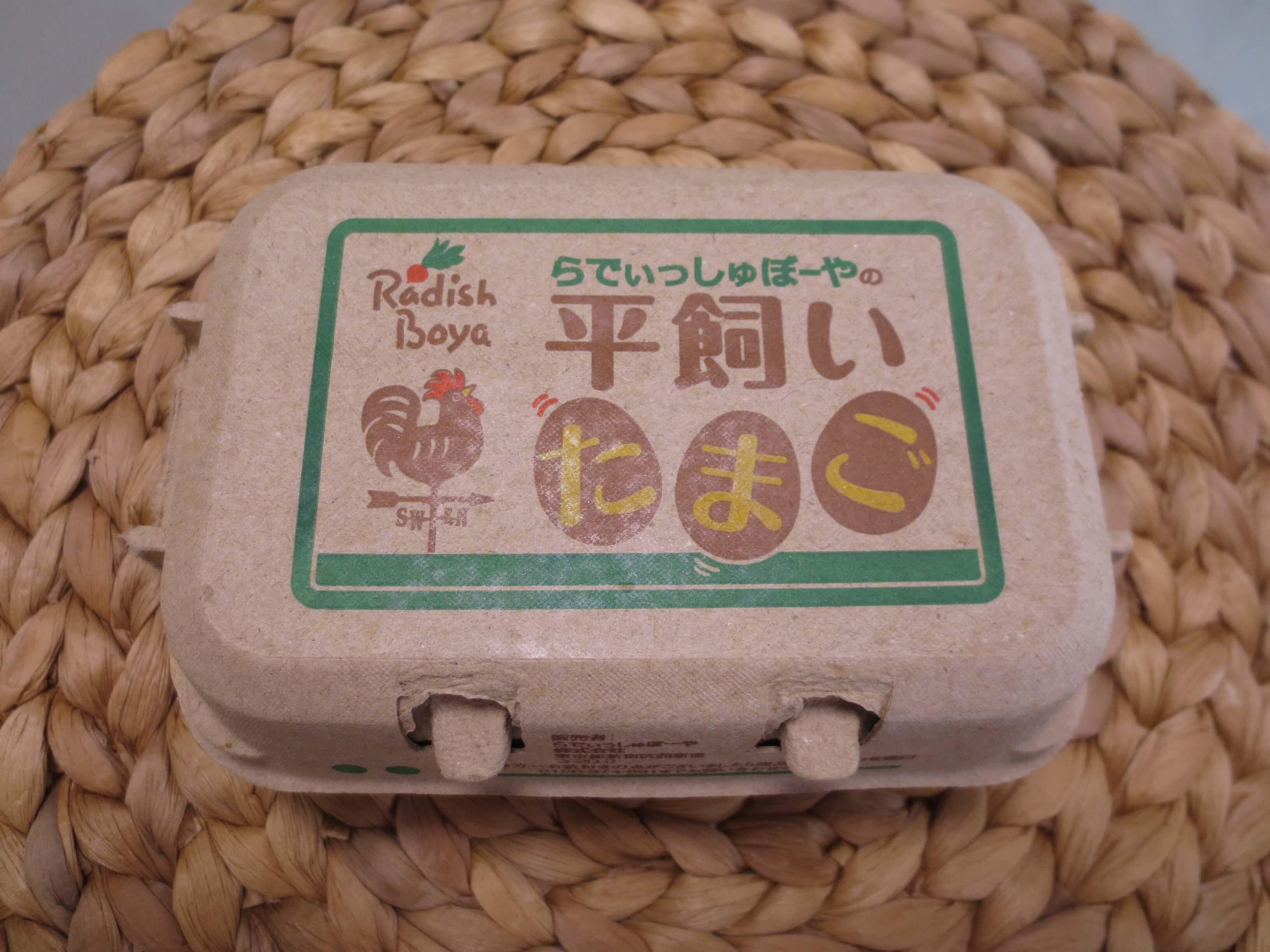 野菜宅配卵ランキング19