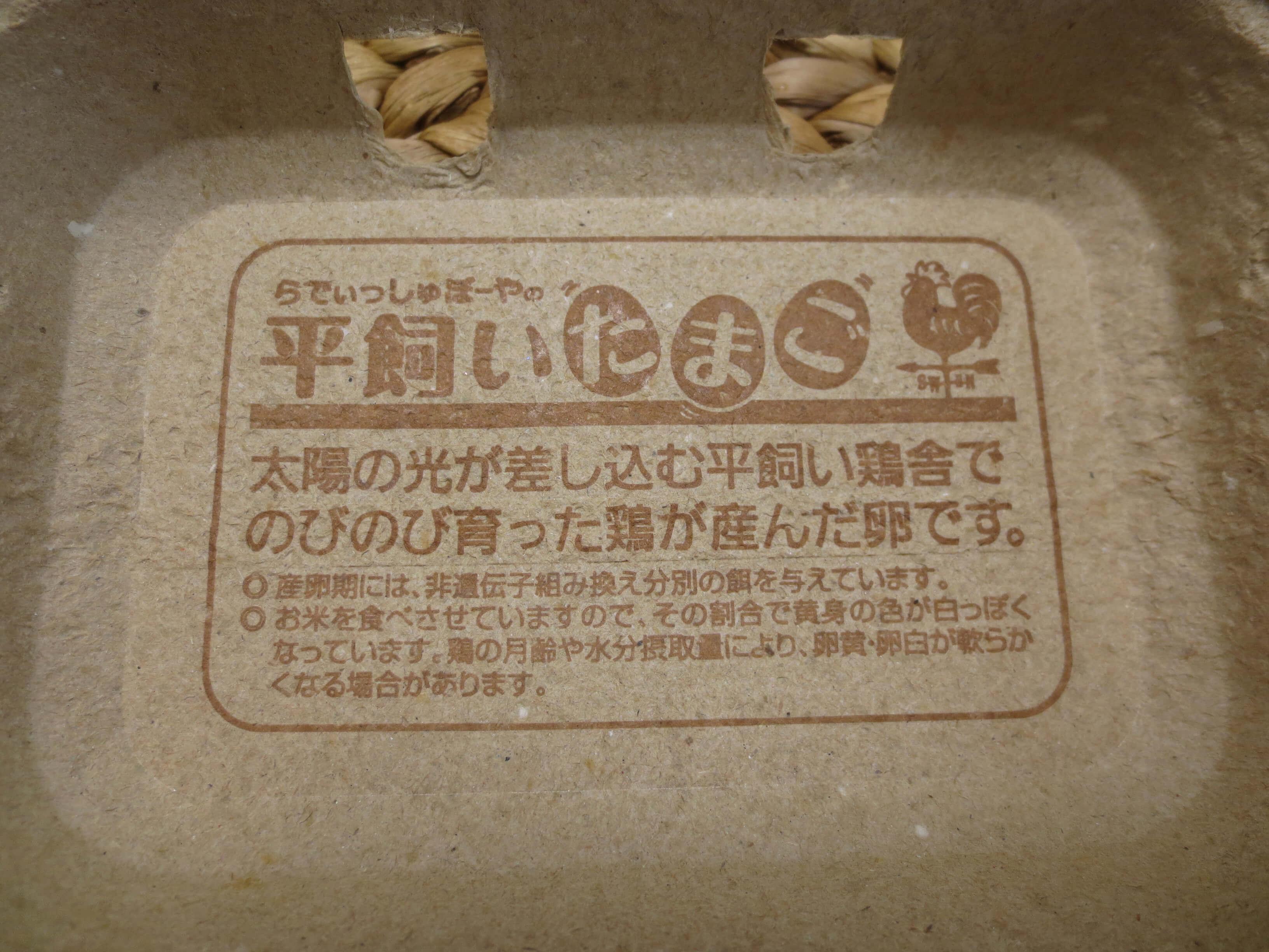 野菜宅配卵ランキング21