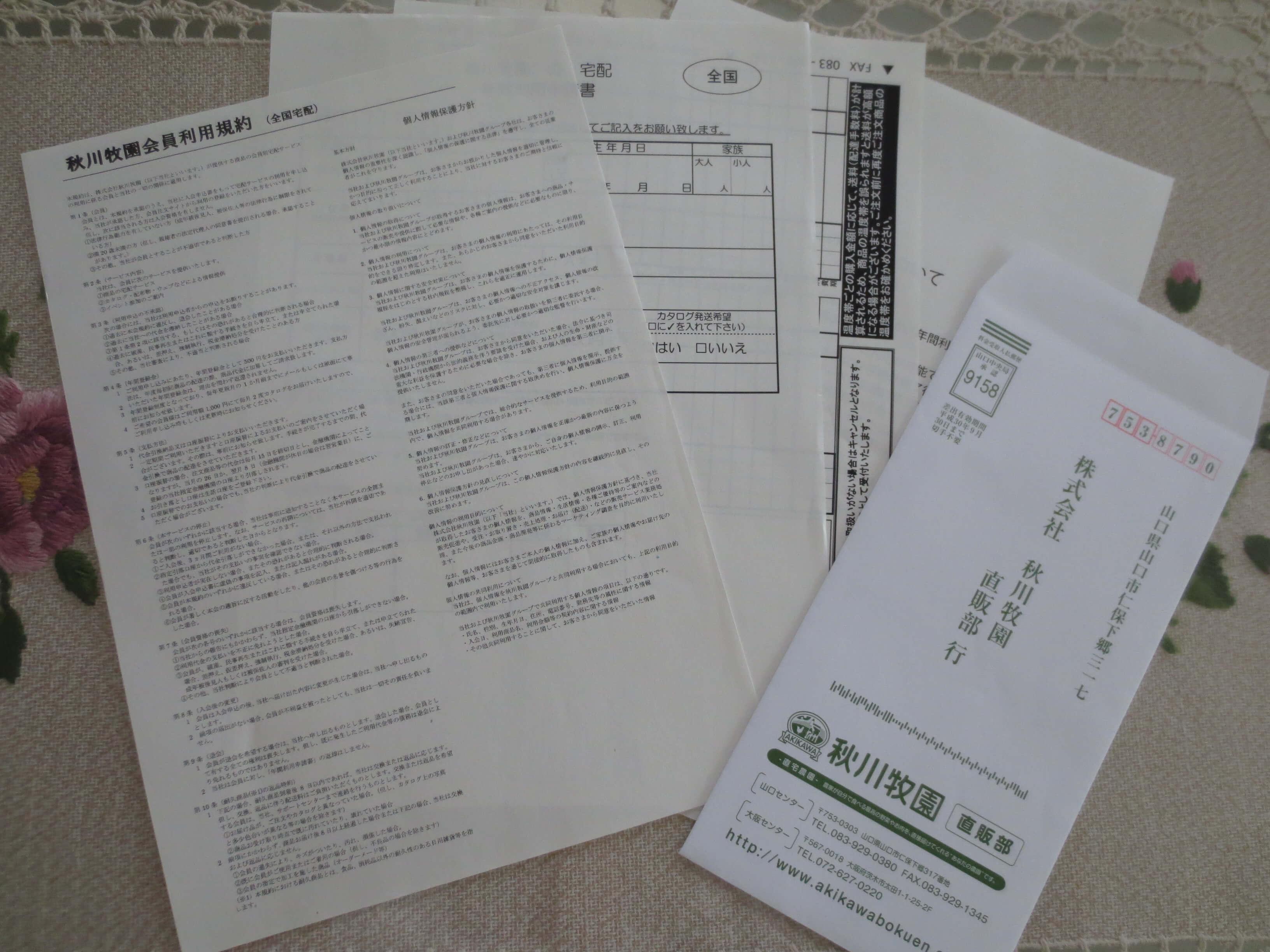 秋川牧園メリットデメリット・評判7