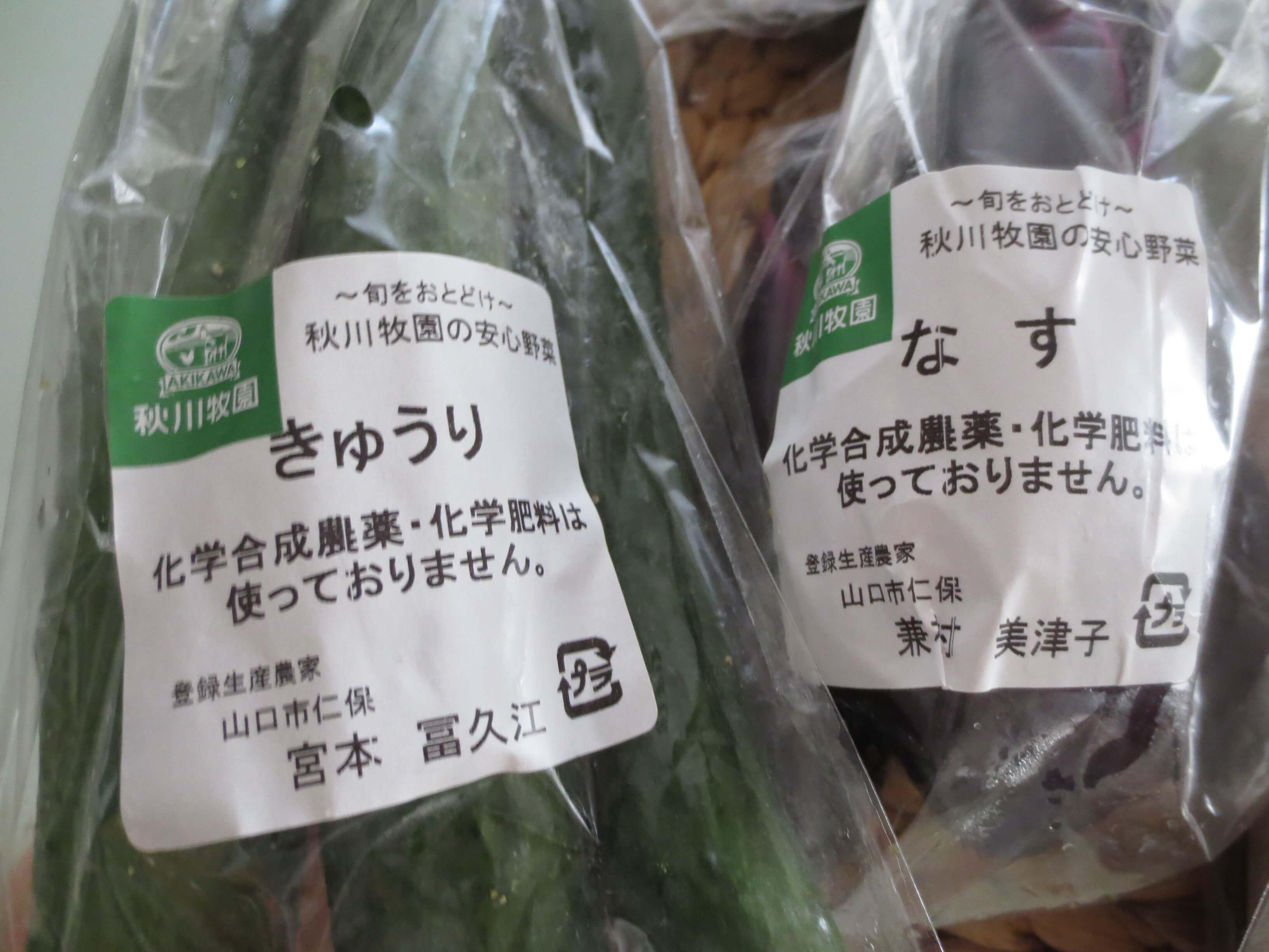 秋川牧園メリットデメリット・評判82