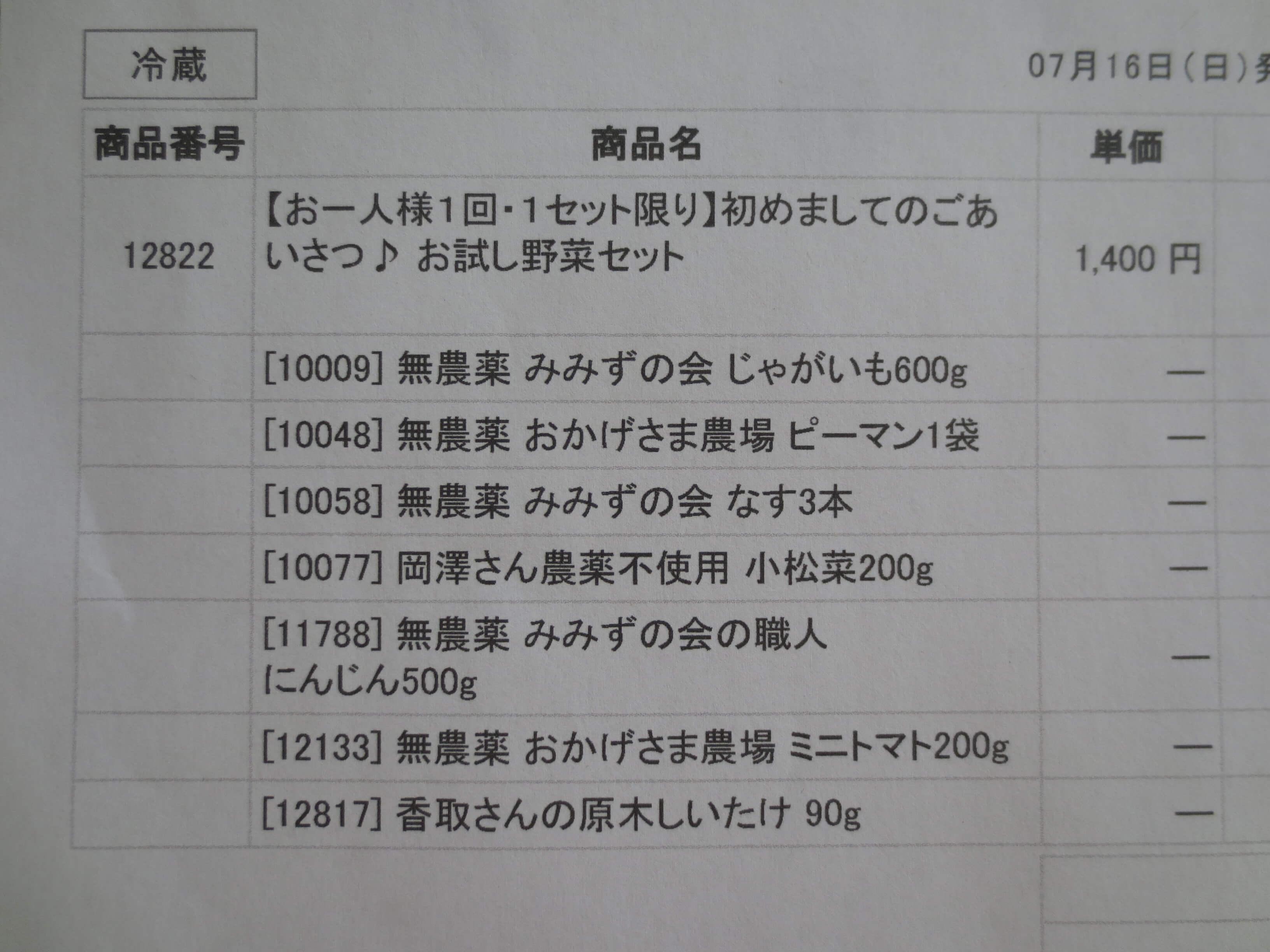 無農薬野菜のミレーメリットデメリット・評判8