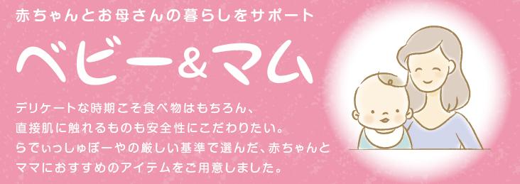 らでぃっしゅぼーやメリットデメリット・評判37