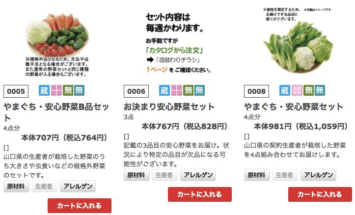 秋川牧園メリットデメリット・評判62
