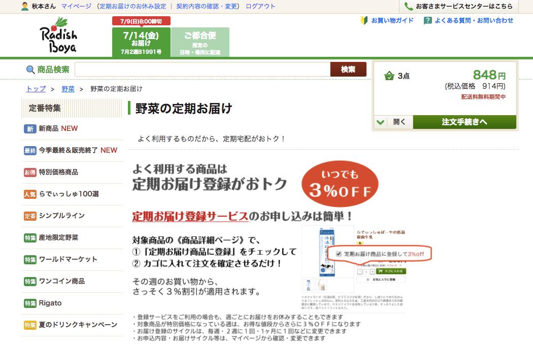 らでぃっしゅぼーやメリットデメリット・評判31